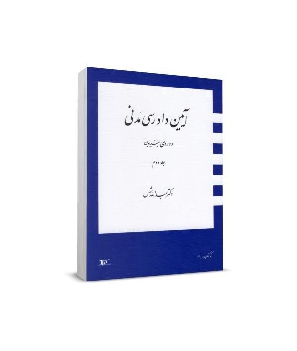 آیین دادرسی مدنی دوره بنیادین جلد دوم