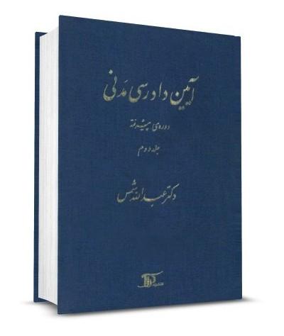 آیین دادرسی مدنی دوره پیشرفته جلد دوم