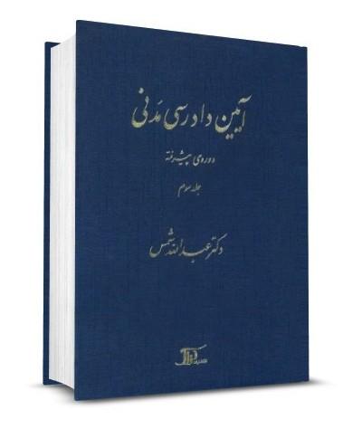 آیین دادرسی مدنی دوره پیشرفته جلد سوم