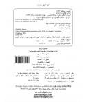 اجراي احكام مدني ـ جلد دوم: ترتيب (شيوه) اجرا