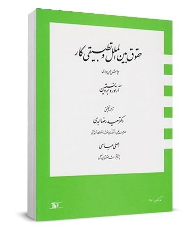 حقوق بینالملل و تطبیقی کار- آرتورو برونستین - ترجمه و تحقیق سعیدرضا ابدی، اصلی عباسی