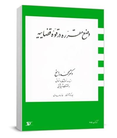 وضع مقرره در قوه قضاییه - دکتر محمد راسخ ، ریحانه کوششکار، فائزه عامری