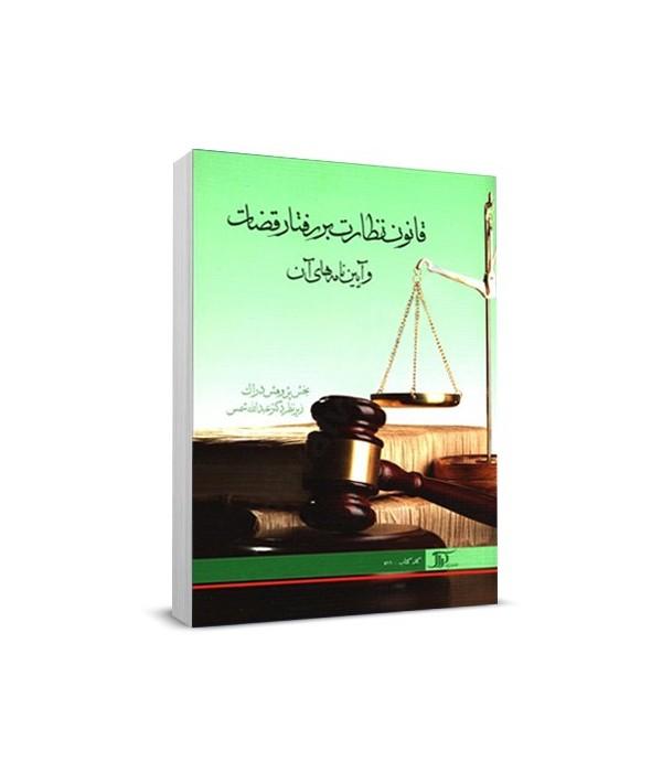 قانون نظارت بر رفتار قضات و آيين نامه های آن