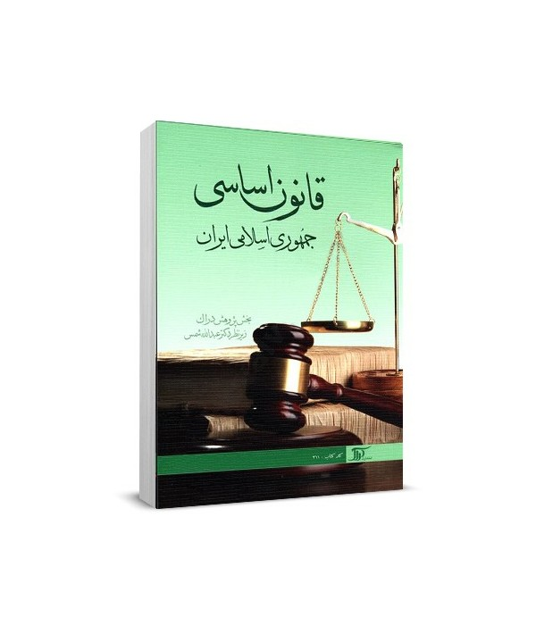 قانون اساسي جمهوري اسلامي ايران