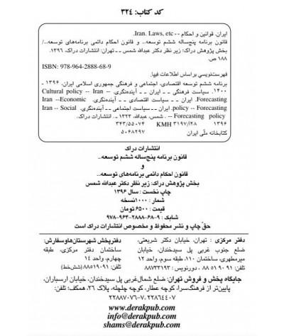 قانون برنامه پنج ساله ششم توسعه و قانون احکام دائمی برنامه های توسعه