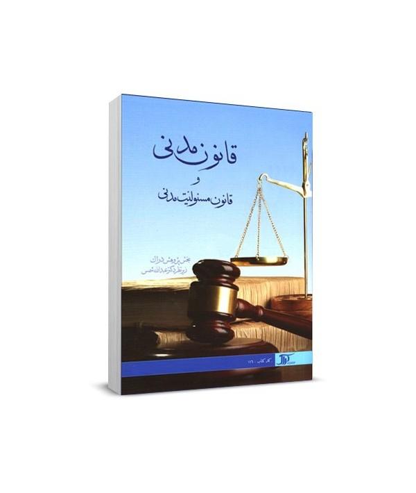 قانون مدنی و قانون مسئولیت مدنی