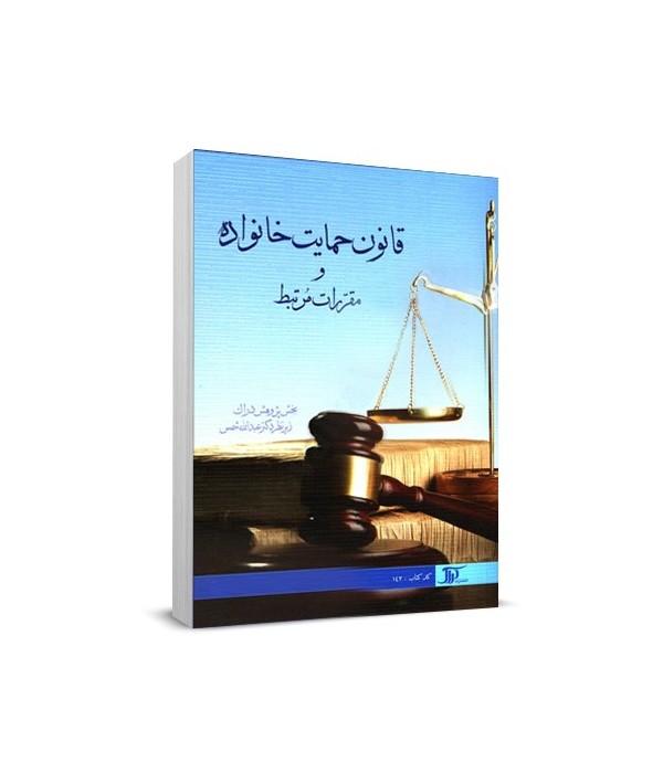قانون حمایت خانواده و مقررات مرتبط