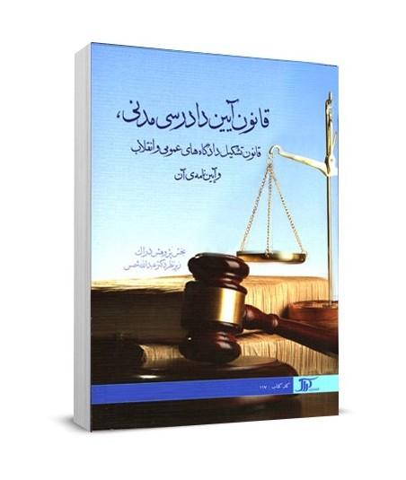 قانون آیین دادرسی مدنی ، قانون تشکیل دادگاه های عمومی و انقلاب و آیین نامه آن