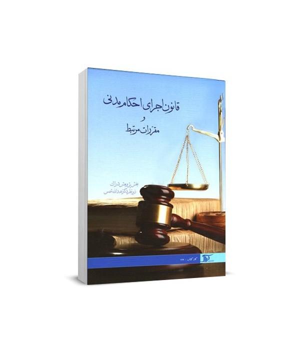 قانون اجرای احکام مدنی و مقررات مرتبط