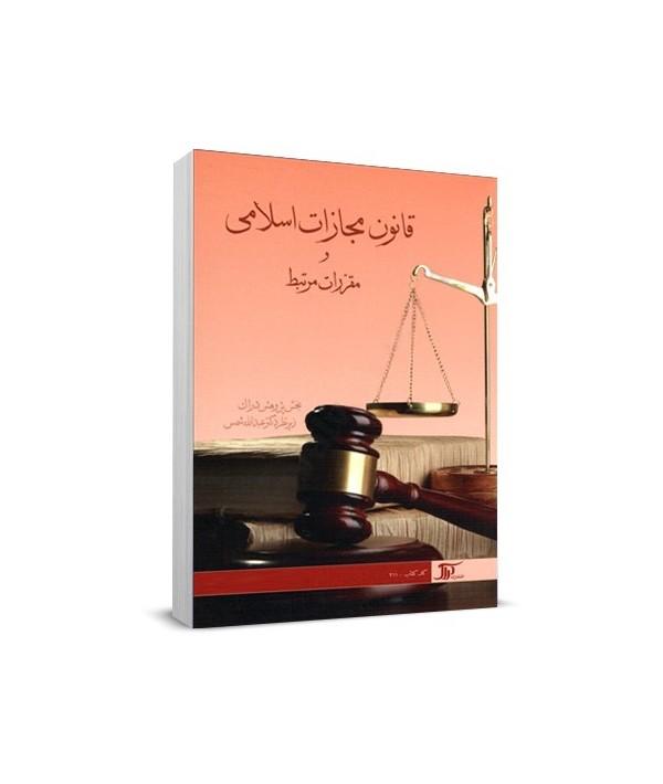 قانون مجازات اسلامی و مقررات مرتبط