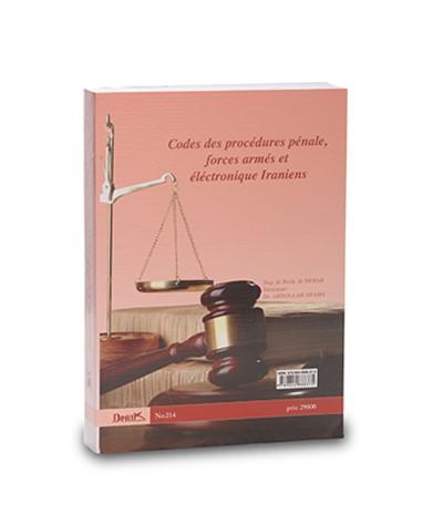 قوانین آیین دادرسی کیفری، جرایم نیروهای مسلح و الکترونیکی و مقررات مرتبط