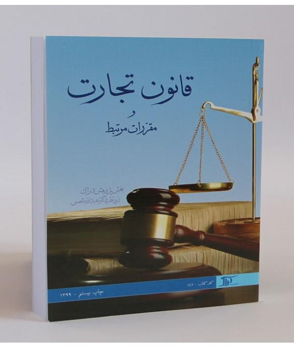 قانون تجارت و مقررات مرتبط