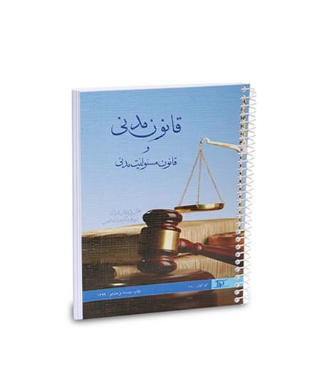 قانون مدنی و قانون مسئولیت...