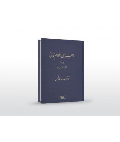 اجرای احكام مدنی ـ جلد دوم:...