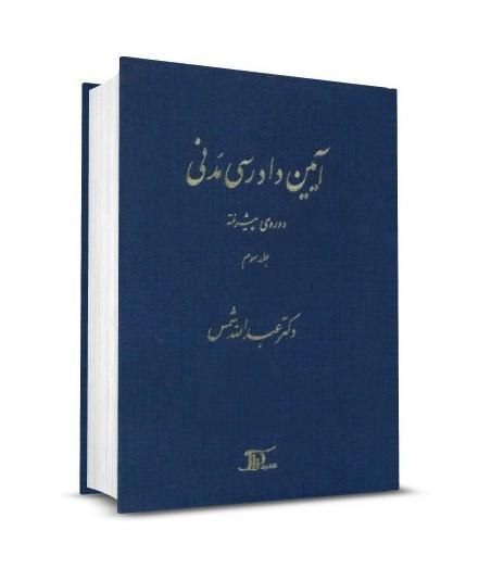 کتاب آیین دادرسی مدنی دکتر شمس دوره پیشرفته
