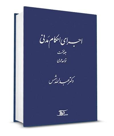 اجراي احكام مدني ـ جلد نخست: قواعد عمومي