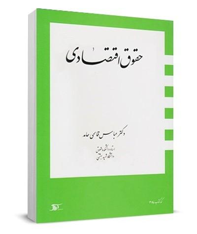 حقوق اقتصادی - دكتر عباس قاسمي حامد