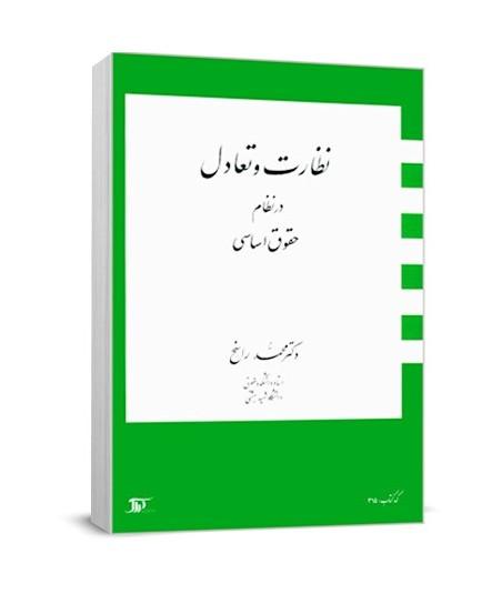 نظارت و تعادل در نظام حقوق اساسی دکتر محمد راسخ