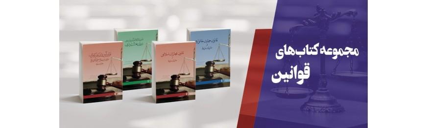 کتب قانون تالیف توسط بخش پژوهش دراك : زير نظر دكتر عبداللّه شمس